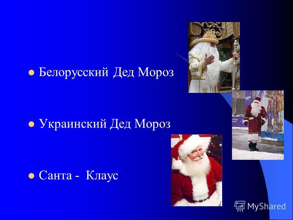 Белорусский Дед Мороз Украинский Дед Мороз Санта - Клаус