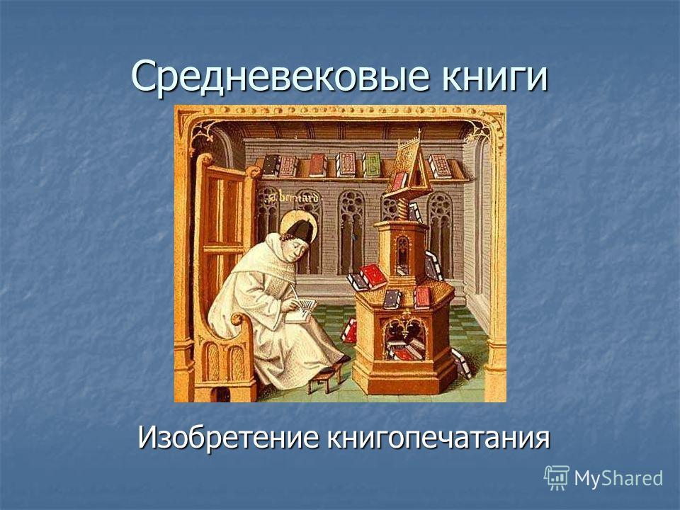 Средневековые книги Изобретение книгопечатания