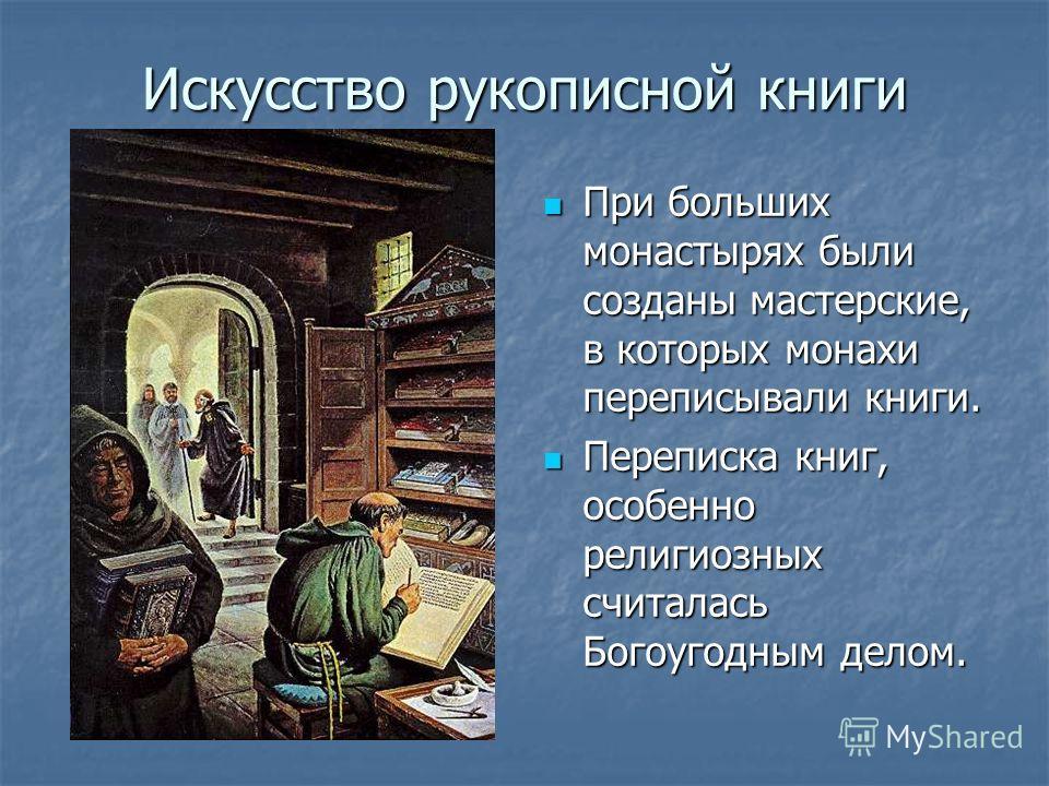 Искусство рукописной книги При больших монастырях были созданы мастерские, в которых монахи переписывали книги. При больших монастырях были созданы мастерские, в которых монахи переписывали книги. Переписка книг, особенно религиозных считалась Богоуг