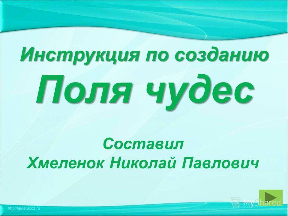 Инструкция по созданию Поля чудес Составил Хмеленок Николай Павлович