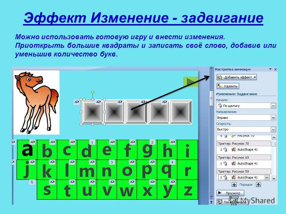 Эффект Изменение - задвигание Можно использовать готовую игру и внести изменения. Приоткрыть большие квадраты и записать своё слово, добавив или уменьшив количество букв.