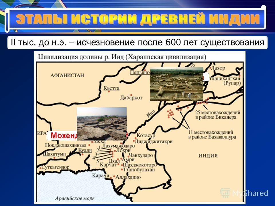 Судьба древнейших городов Индии Мохенджо-Даро Хараппа II тыс. до н.э. – исчезновение после 600 лет существования