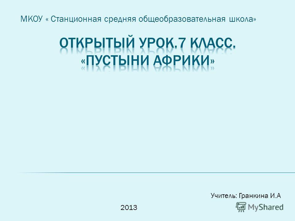 МКОУ « Станционная средняя общеобразовательная школа» Учитель: Гранкина И.А 2013