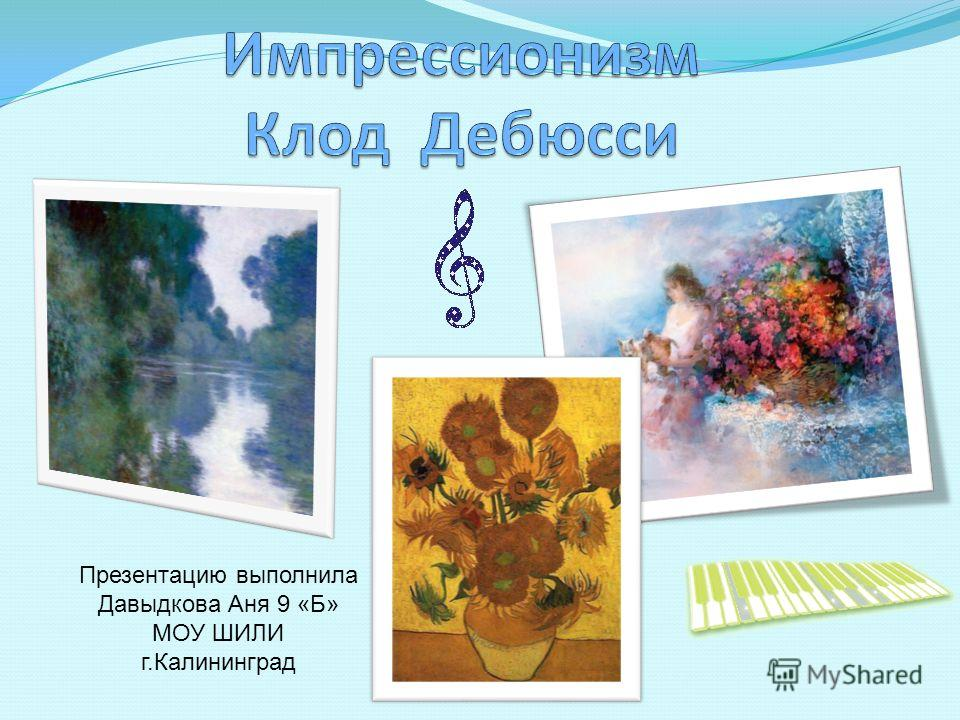 Презентацию выполнила Давыдкова Аня 9 «Б» МОУ ШИЛИ г.Калининград