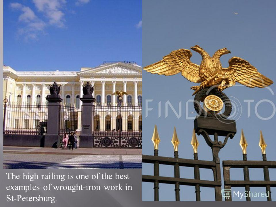 The high railing is one of the best examples of wrought-iron work in St-Petersburg.