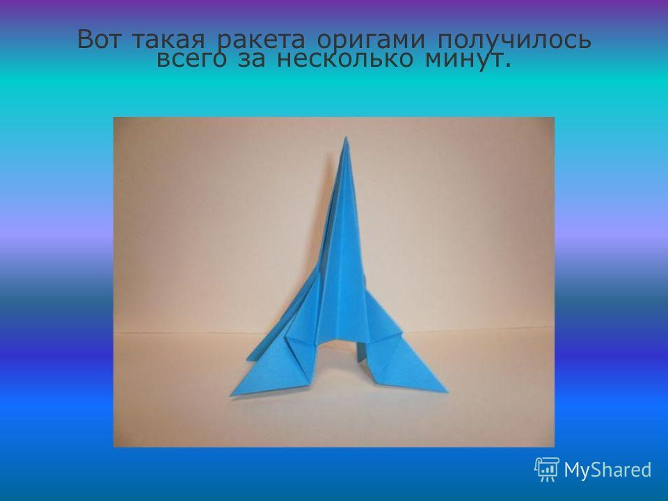 Вот такая ракета оригами получилось всего за несколько минут.