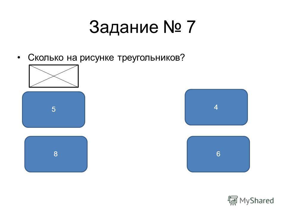 Задание 7 Сколько на рисунке треугольников? 8 5 6 4