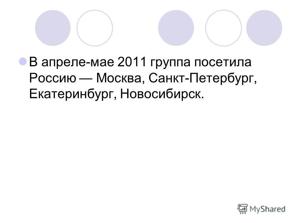 В апреле-мае 2011 группа посетила Россию Москва, Санкт-Петербург, Екатеринбург, Новосибирск.