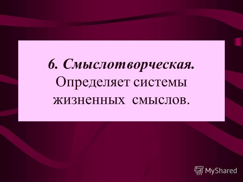 5.Критическая. Помогает оценивать предлагаемые извне ценности.