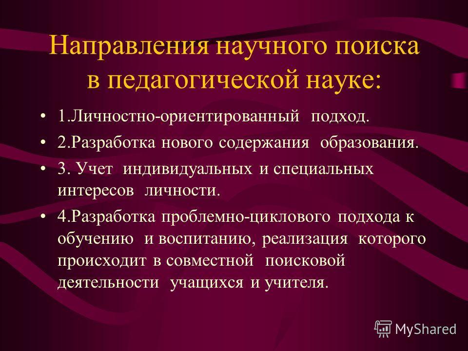 4. Единое для всех понимание добра и зла, порядочности, чести, свободы на основе представлений гуманистической этики.