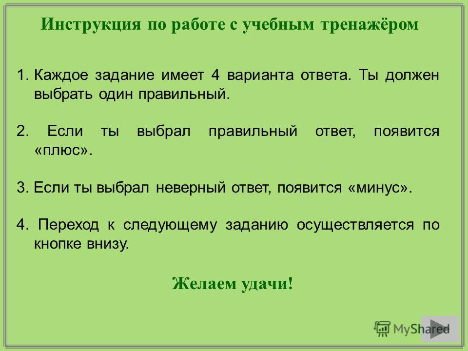 инструкция к егэ по русскому языку - фото 4