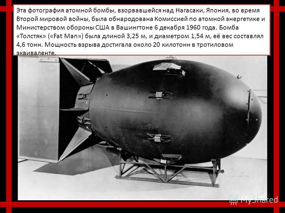 Эта фотография атомной бомбы, взорвавшейся над Нагасаки, Япония, во время Второй мировой войны, была обнародована Комиссией по атомной энергетике и Министерством обороны США в Вашингтоне 6 декабря 1960 года. Бомба «Толстяк» («Fat Man») была длиной 3,