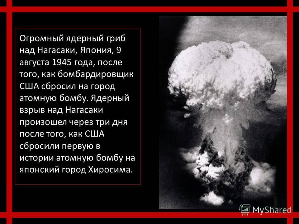 Огромный ядерный гриб над Нагасаки, Япония, 9 августа 1945 года, после того, как бомбардировщик США сбросил на город атомную бомбу. Ядерный взрыв над Нагасаки произошел через три дня после того, как США сбросили первую в истории атомную бомбу на япон