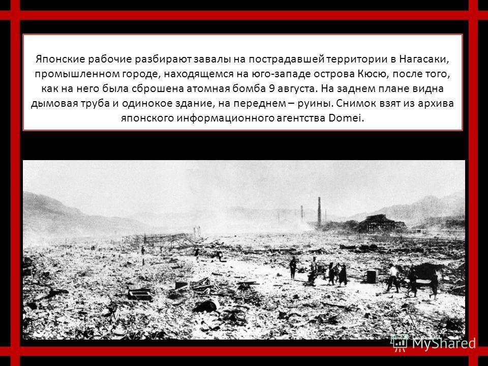 Японские рабочие разбирают завалы на пострадавшей территории в Нагасаки, промышленном городе, находящемся на юго-западе острова Кюсю, после того, как на него была сброшена атомная бомба 9 августа. На заднем плане видна дымовая труба и одинокое здание