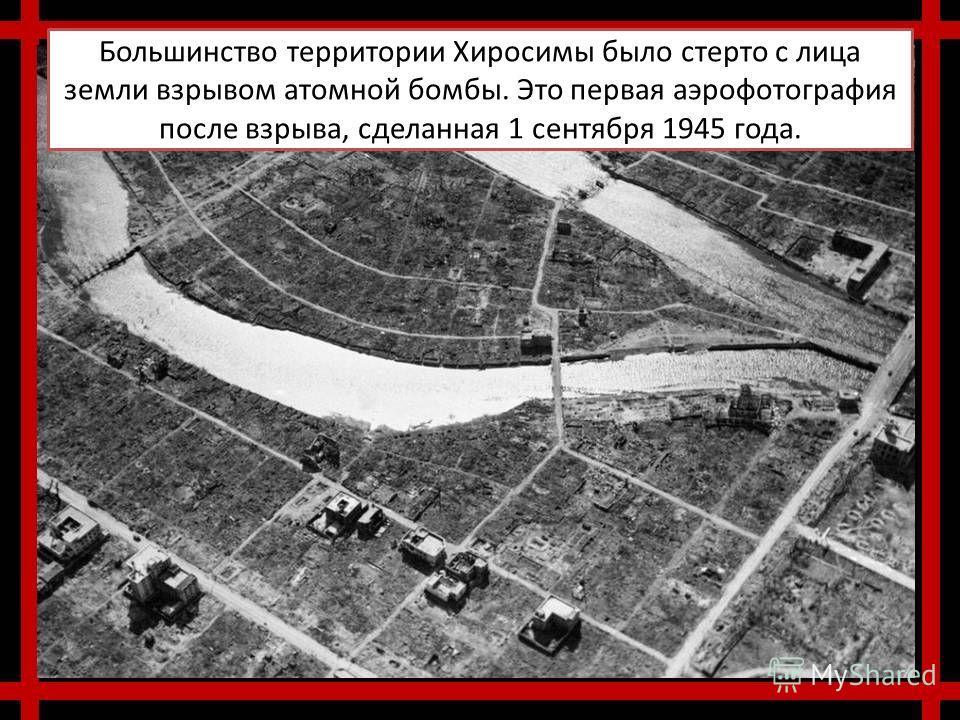 Большинство территории Хиросимы было стерто с лица земли взрывом атомной бомбы. Это первая аэрофотография после взрыва, сделанная 1 сентября 1945 года.