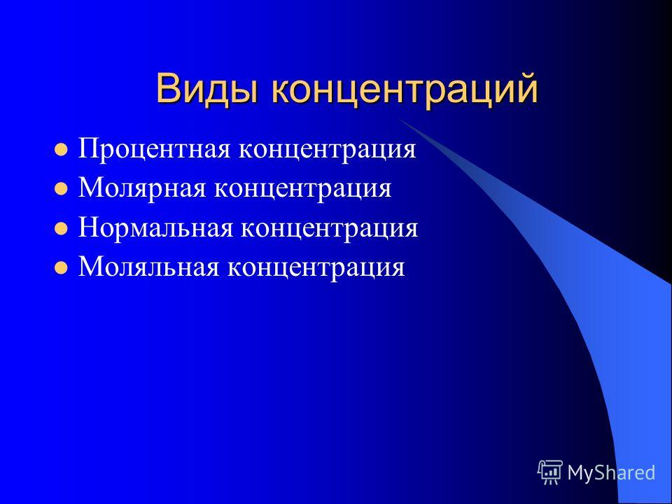 Виды концентраций Процентная концентрация Молярная концентрация Нормальная концентрация Моляльная концентрация