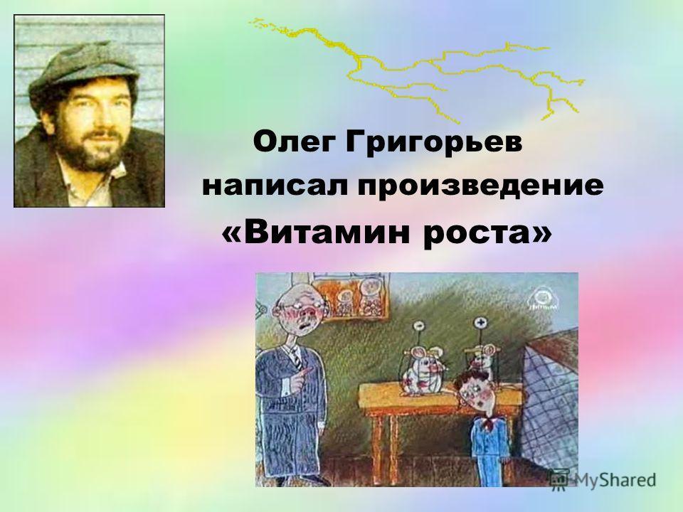 Олег Григорьев написал произведение «Витамин роста»
