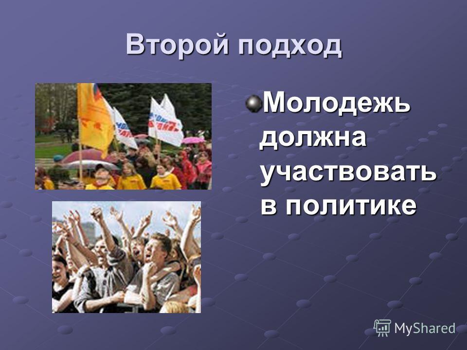 Второй подход Молодежь должна участвовать в политике