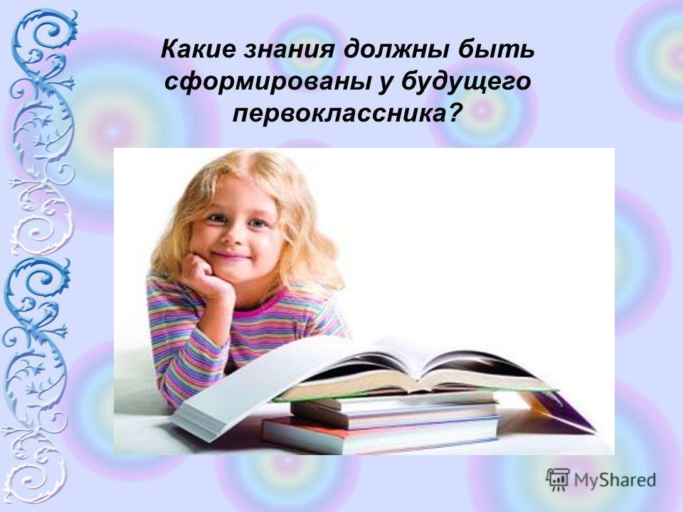 Какие знания должны быть сформированы у будущего первоклассника?