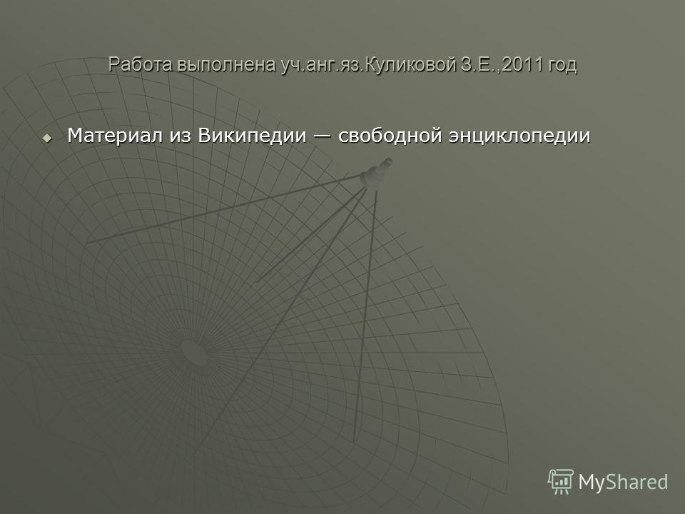 Работа выполнена уч.анг.яз.Куликовой З.Е.,2011 год Материал из Википедии свободной энциклопедии Материал из Википедии свободной энциклопедии
