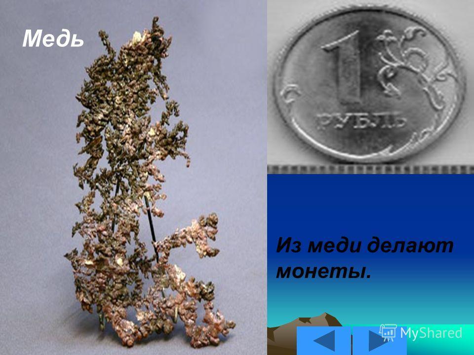 Медь Из меди делают монеты.