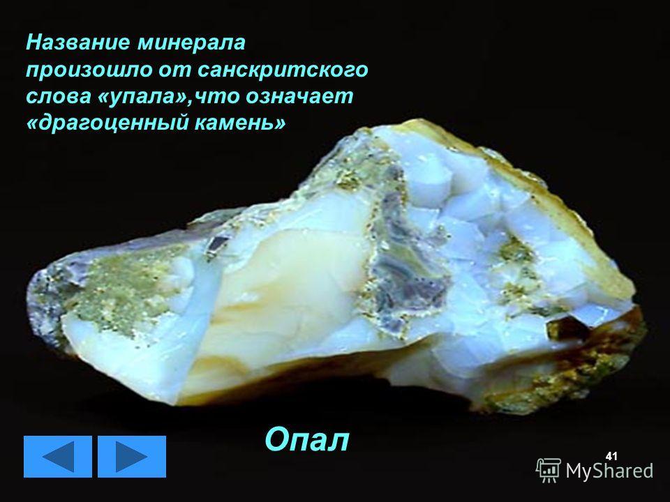 Название минерала произошло от санскритского слова «упала»,что означает «драгоценный камень» Опал 41