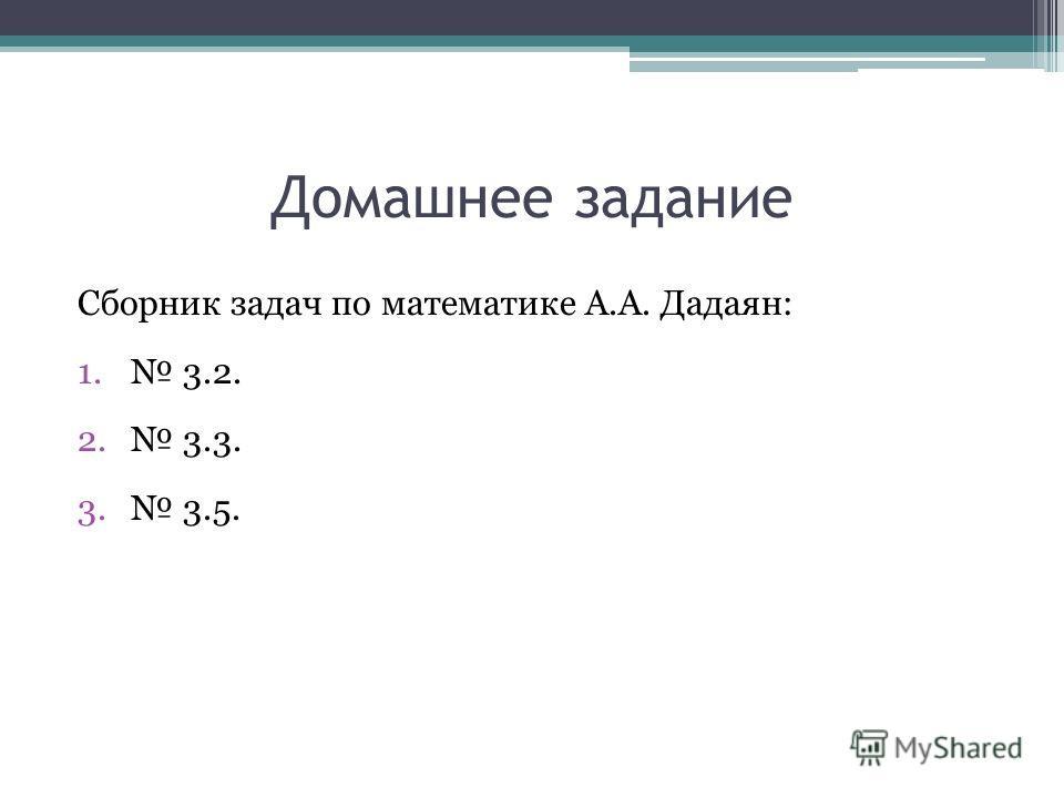 Домашнее задание Сборник задач по математике А.А. Дадаян: 1. 3.2. 2. 3.3. 3. 3.5.