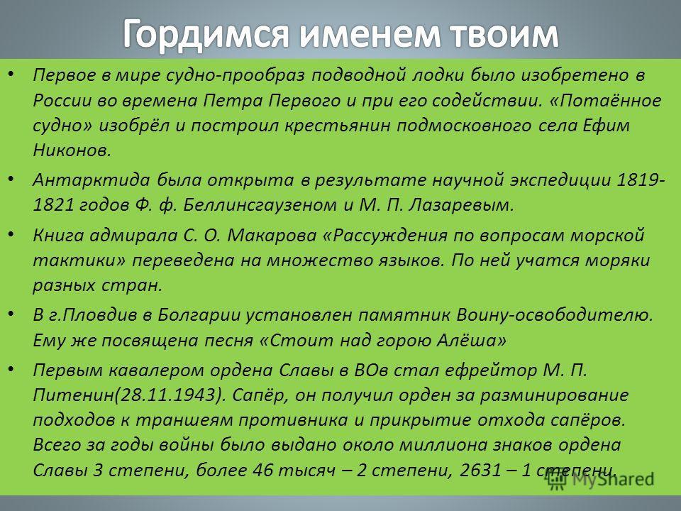 Первое в мире судно-прообраз подводной лодки было изобретено в России во времена Петра Первого и при его содействии. «Потаённое судно» изобрёл и построил крестьянин подмосковного села Ефим Никонов. Антарктида была открыта в результате научной экспеди