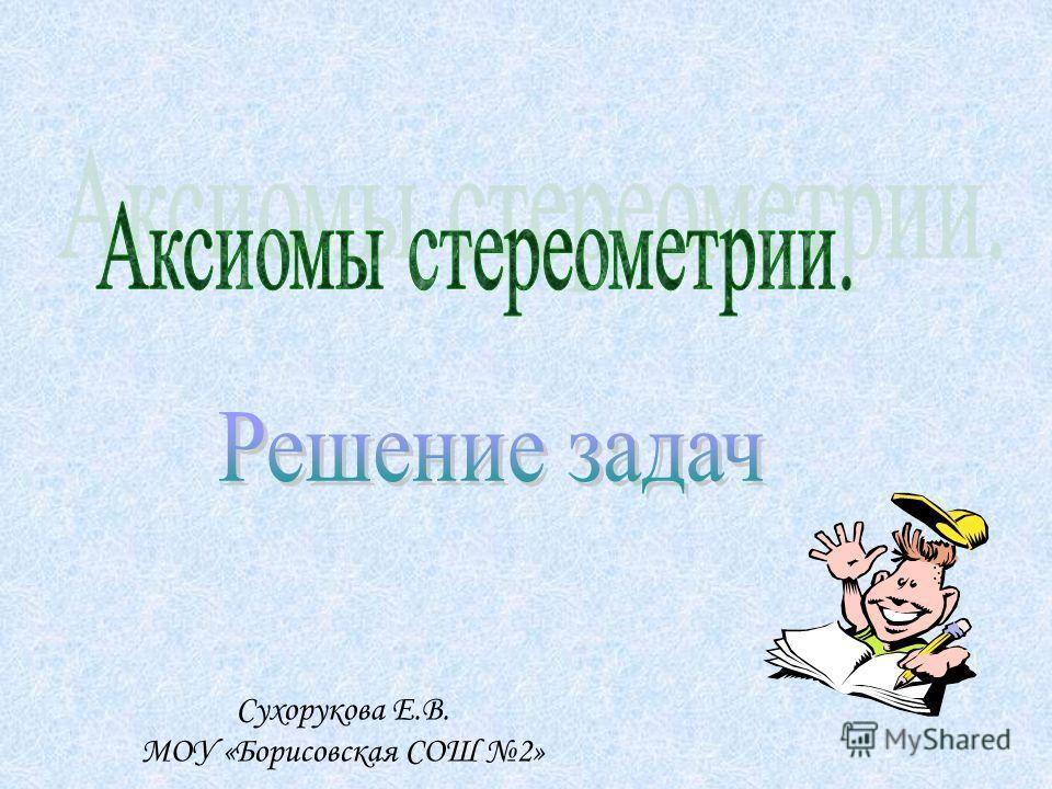 Сухорукова Е.В. МОУ «Борисовская СОШ 2»