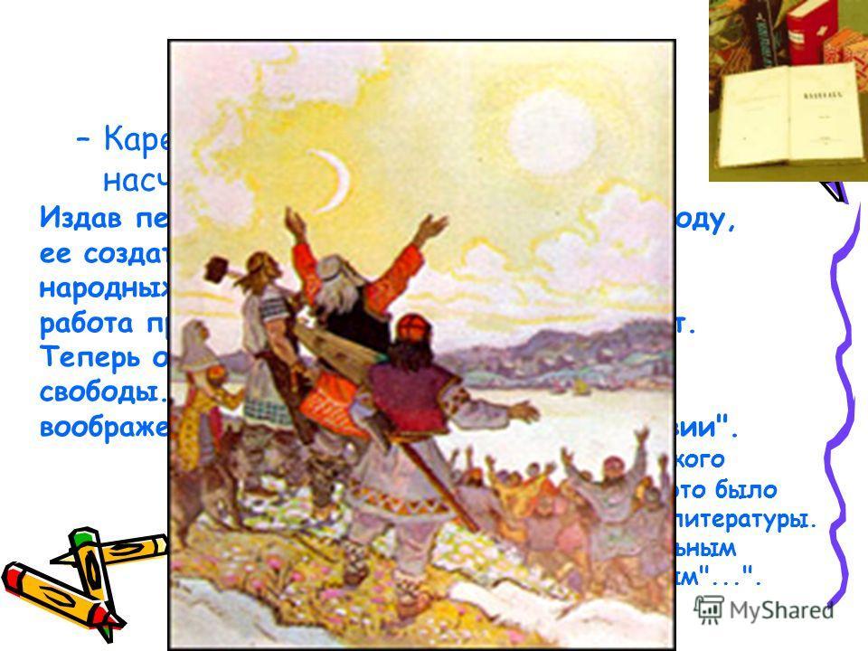 Калевала –К–Карело-финский эпос «Калевала» насчитывает 22 795 стихов. Издав первую версию