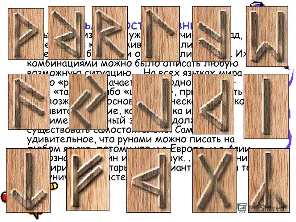 Письменность древних. Руны были известны уже 4 тысячи лет назад, их вырезали из костей животных или на деревянных брусках и окрашивали кровью. Их комбинациями можно было описать любую возможную ситуацию. На всех языках мира слово «руна» означает почт