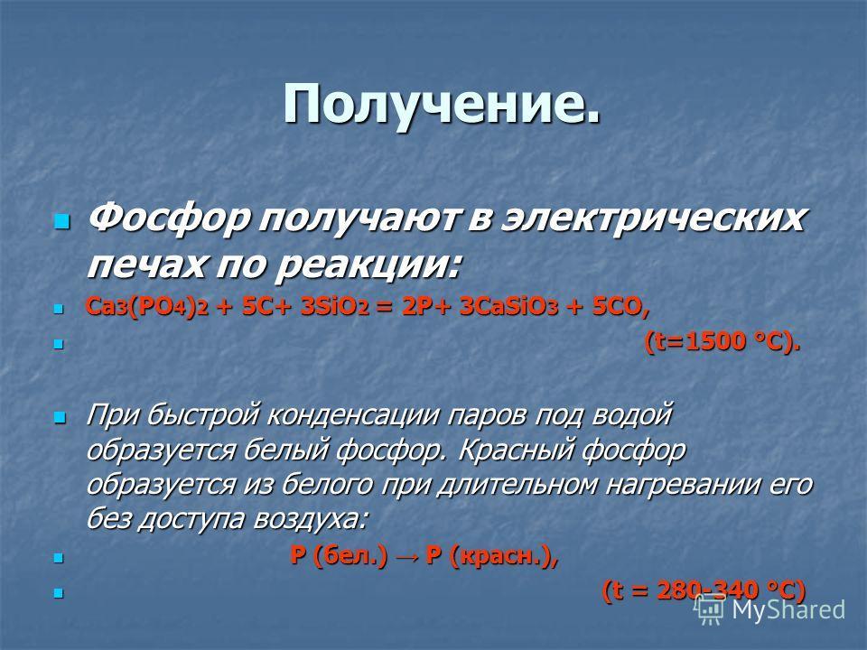 Получение. Получение. Фосфор получают в электрических печах по реакции: Фосфор получают в электрических печах по реакции: Ca 3 (PO 4 ) 2 + 5C+ 3SiO 2 = 2P+ 3CaSiO 3 + 5CO, Ca 3 (PO 4 ) 2 + 5C+ 3SiO 2 = 2P+ 3CaSiO 3 + 5CO, (t=1500 °C). (t=1500 °C). Пр