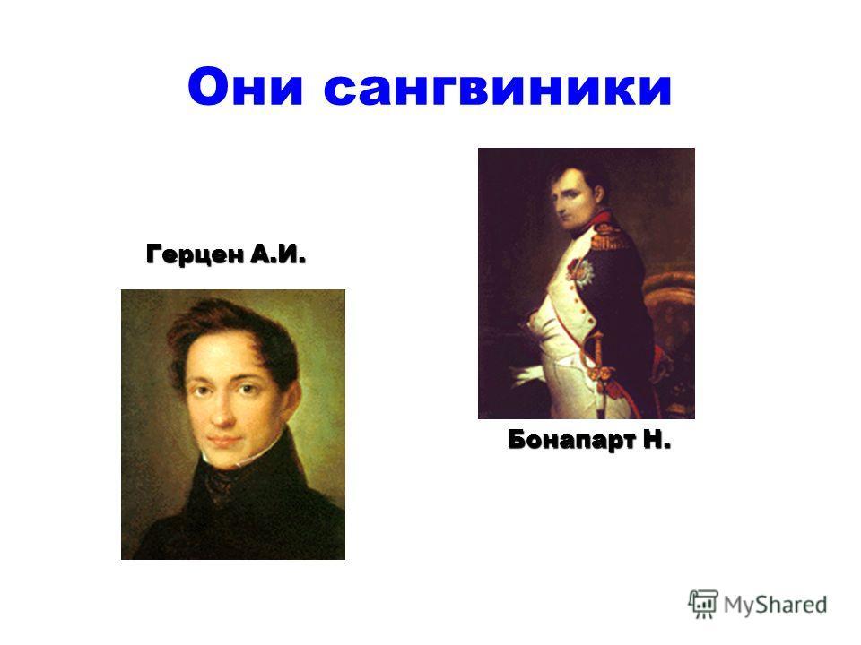 Они сангвиники Бонапарт Н. Герцен А.И.