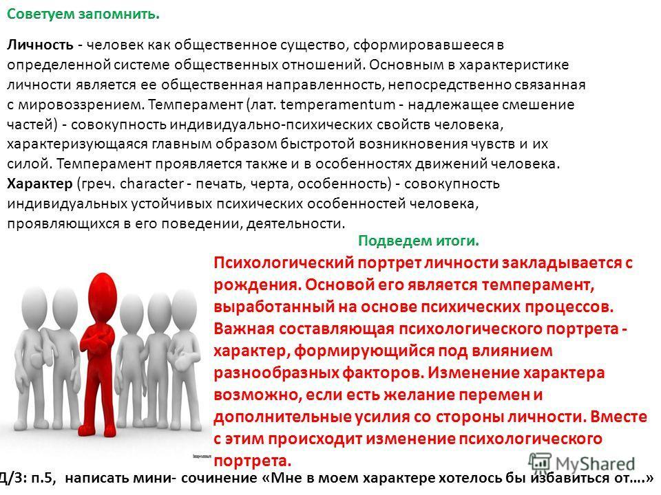 Личность - человек как общественное существо, сформировавшееся в определенной системе общественных отношений. Основным в характеристике личности является ее общественная направленность, непосредственно связанная с мировоззрением. Темперамент (лат. te