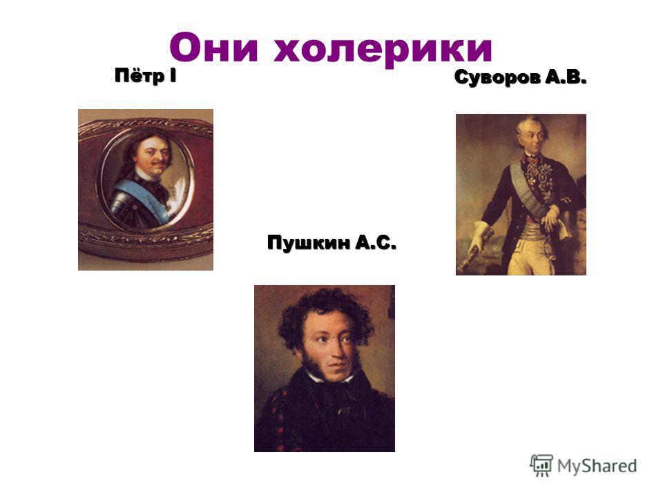 Они холерики Суворов А.В. Пётр I Пушкин А.С.