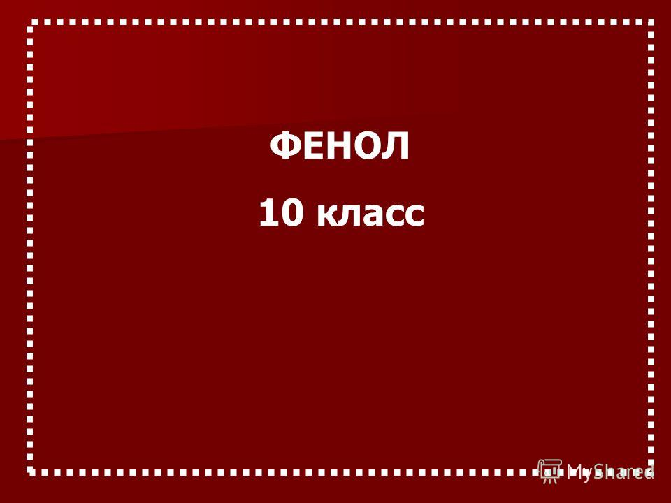 ФЕНОЛ 10 класс