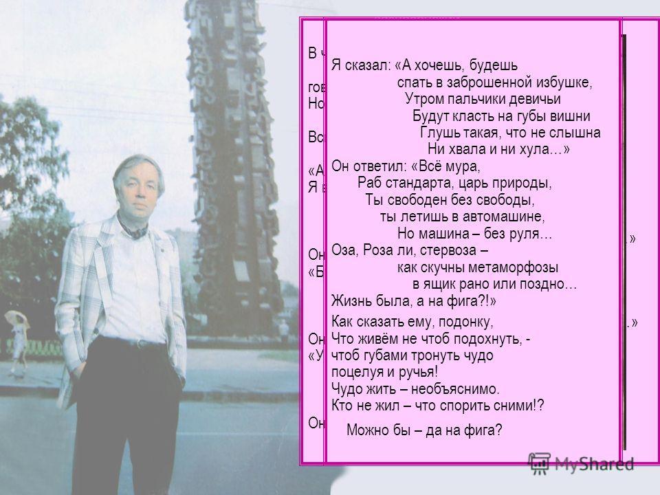 Вознесенским написаны поэмы «Лонжюмо» 1961, «Оза» 1964, «Лед-69», «Андрей Полисадов» 1977 и др. Ему принадлежат также эссе, статьи по вопросам литературы и искусств Поэт много занимается живописью, ряд его картин находится в музеях. В 1978 г. в Нью-Й
