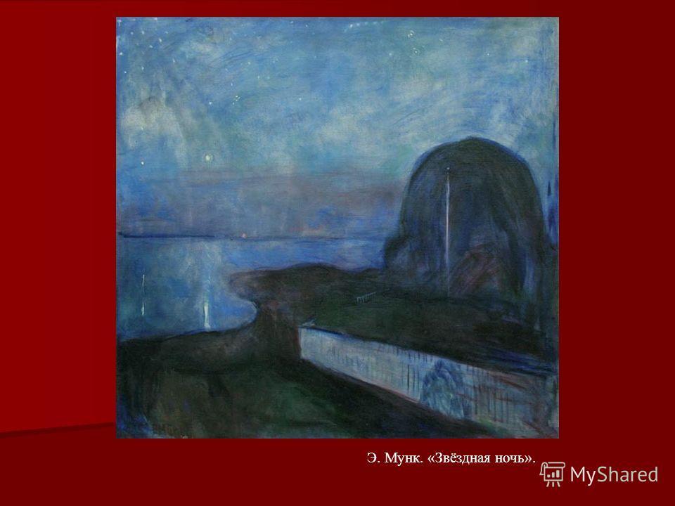 Э. Мунк. «Звёздная ночь».