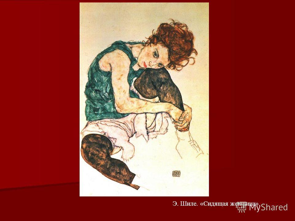 Э. Шиле. «Сидящая женщина».