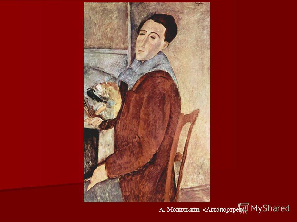 А. Модильяни. «Автопортрет».