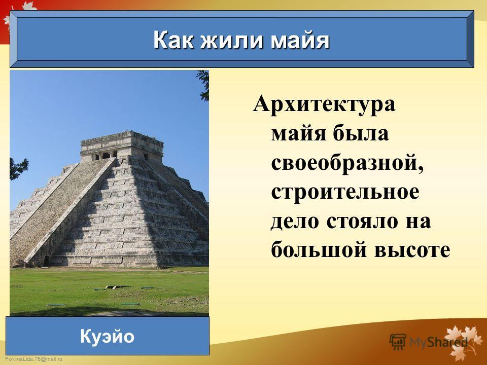FokinaLida.75@mail.ru Архитектура майя была своеобразной, строительное дело стояло на большой высоте Как жили майя Куэйо