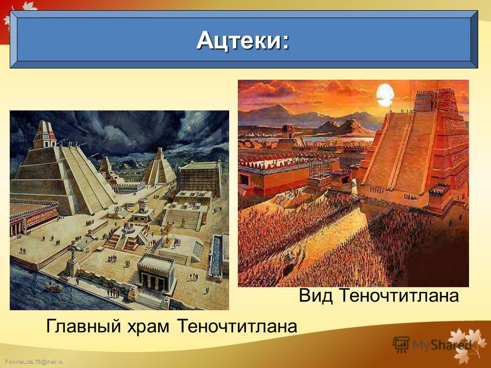 FokinaLida.75@mail.ru Ацтеки: Главный храм Теночтитлана Вид Теночтитлана