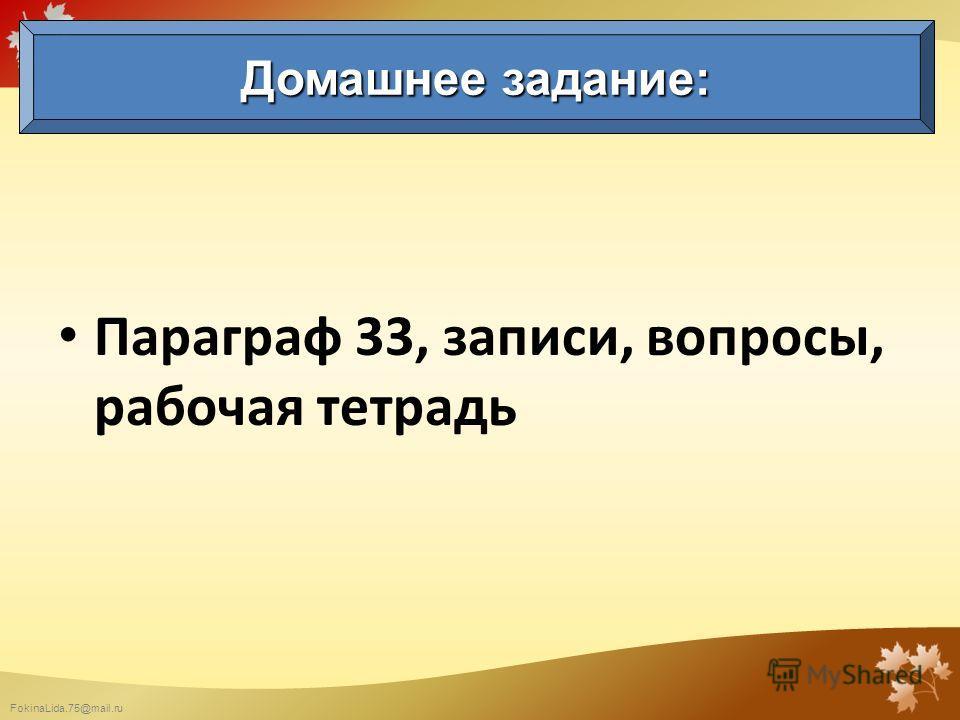 FokinaLida.75@mail.ru Параграф 33, записи, вопросы, рабочая тетрадь Домашнее задание: