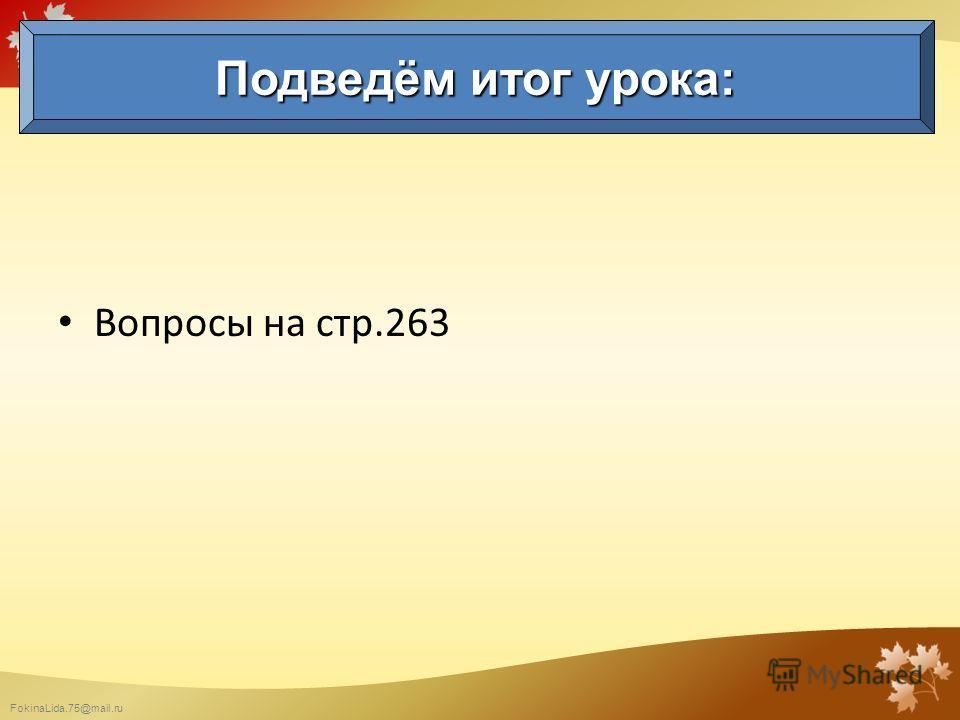 FokinaLida.75@mail.ru Вопросы на стр.263 Подведём итог урока: