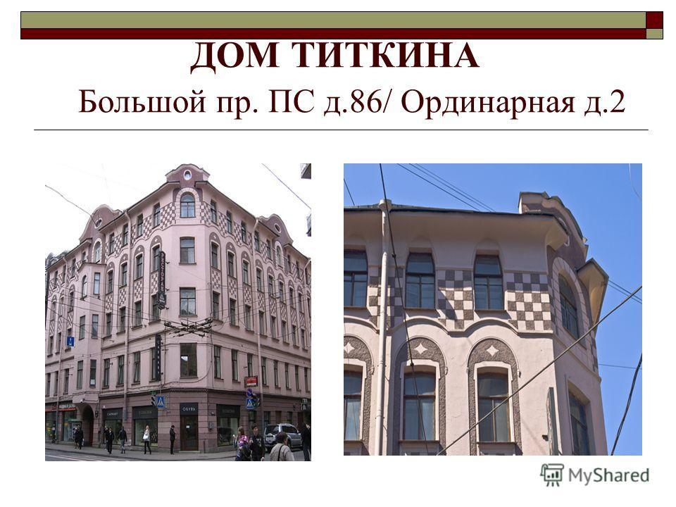 ДОМ ТИТКИНА Большой пр. ПС д.86/ Ординарная д.2