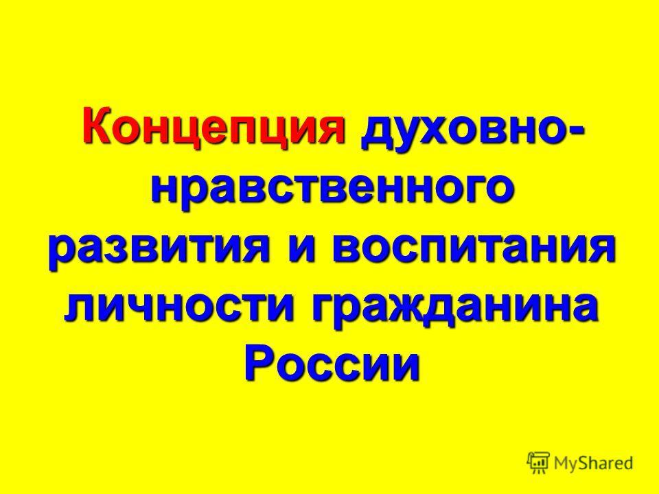 Концепция духовно- нравственного развития и воспитания личности гражданина России