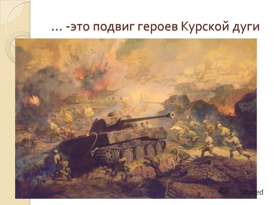 … - это подвиг героев Курской дуги