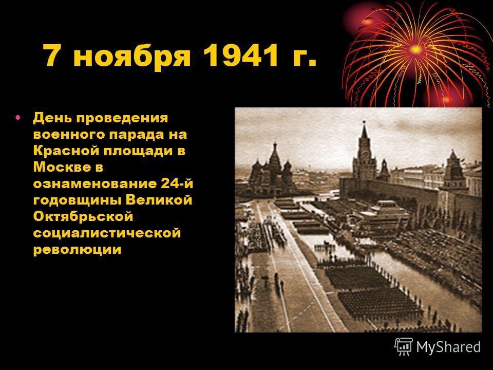 7 ноября 1941 г. День проведения военного парада на Красной площади в Москве в ознаменование 24-й годовщины Великой Октябрьской социалистической революции