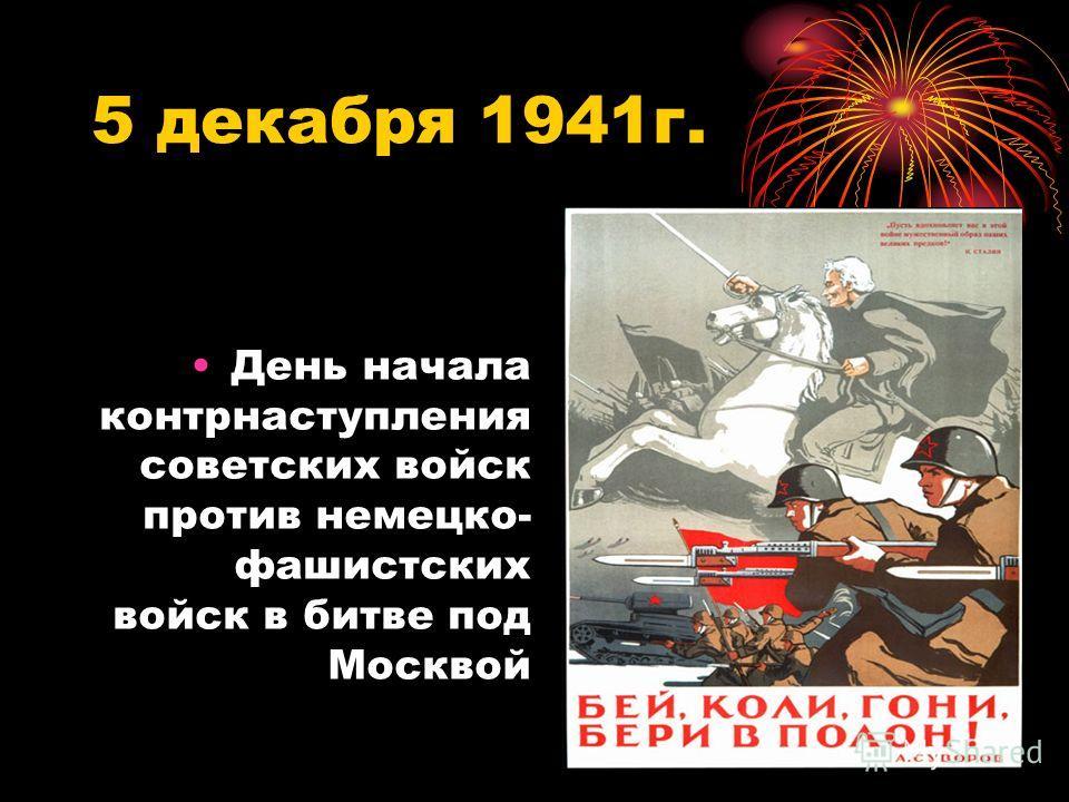 5 декабря 1941г. День начала контрнаступления советских войск против немецко- фашистских войск в битве под Москвой