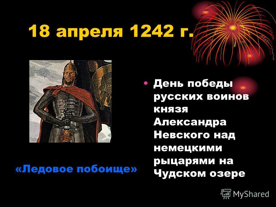 18 апреля 1242 г. День победы русских воинов князя Александра Невского над немецкими рыцарями на Чудском озере «Ледовое побоище»